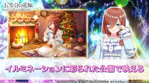 ★5 「ホワイトクリスマス」 三玖