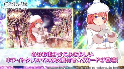 ★5 「ホワイトクリスマス」 五月