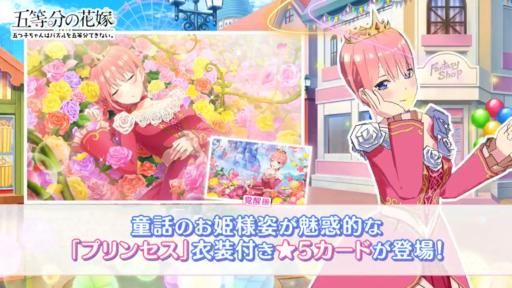 ★5 「プリンセス」 一花