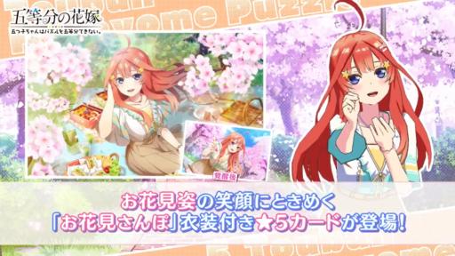★5 「お花見さんぽ」 五月