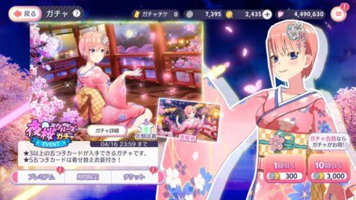 ★5 「夜桜クルーズ」 一花