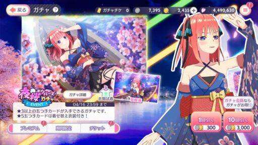 ★5 「夜桜クルーズ」 二乃