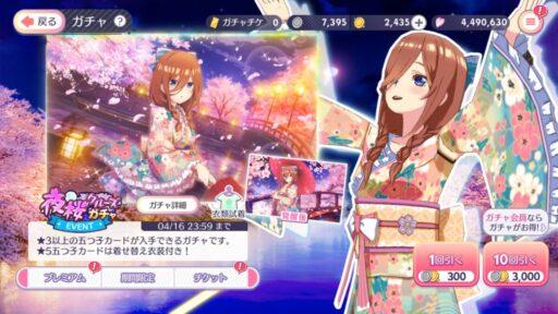 ★5 「夜桜クルーズ」 三玖