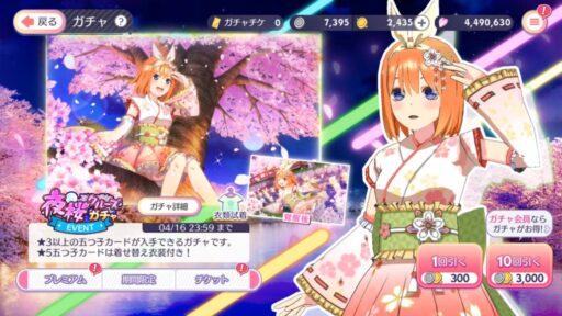 ★5 「夜桜クルーズ」 四葉