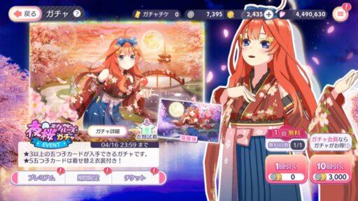 ★5 「夜桜クルーズ」 五月